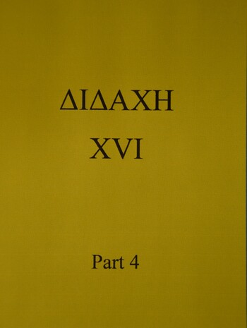 The apocalyptic XVIth chapter of the Didache – Part four