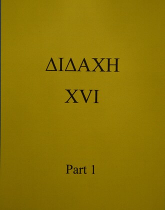 The apocalyptic XVIth chapter of the Didache – Part one