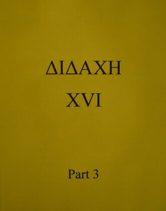 The apocalyptic XVIth chapter of the Didache – Part three