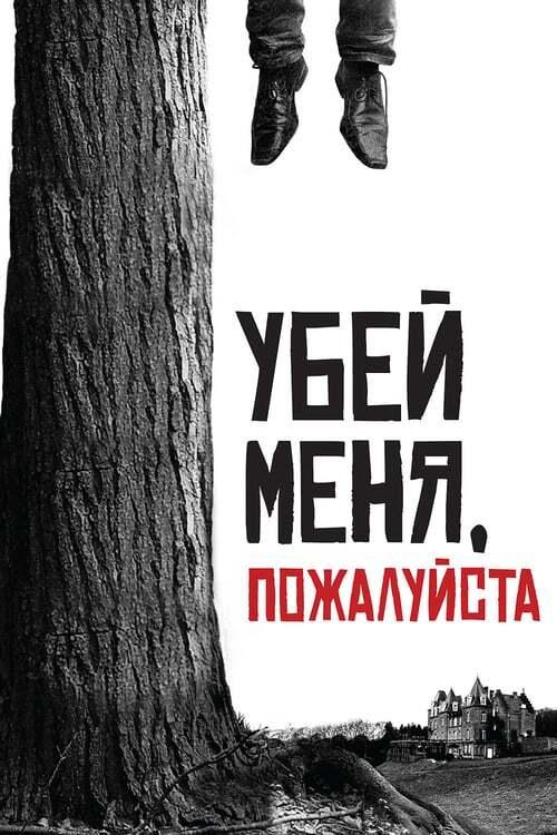 movie cover - Kill Me Please