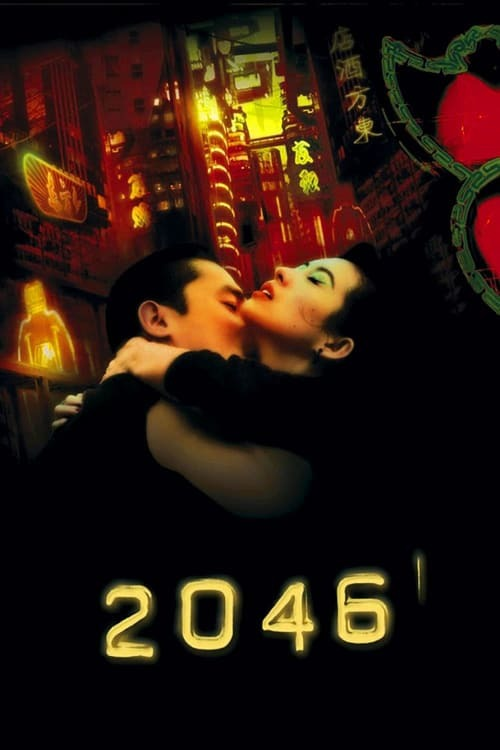 movie cover - 2046