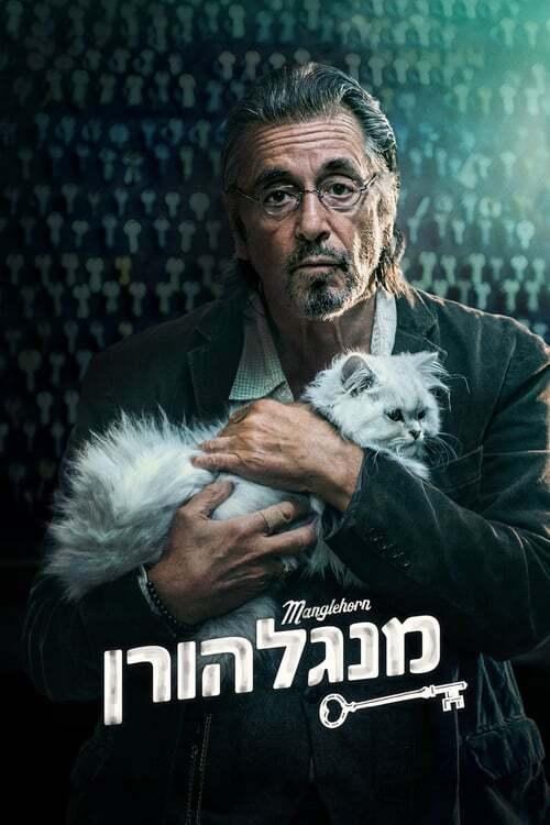 movie cover - Manglehorn