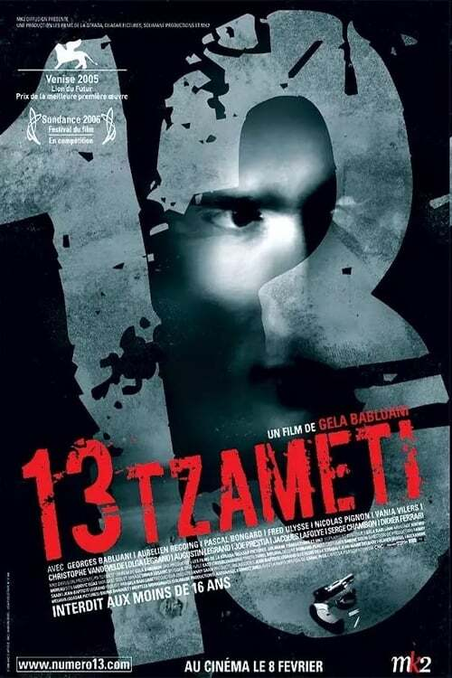 movie cover - 13 Tzameti