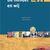 De handel en wij 4.1 Leerwerkboek (editie 2018)
